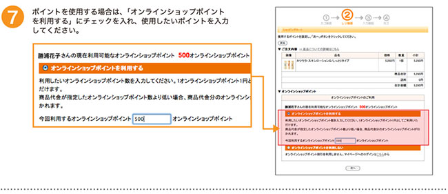 ボイントを使用する場合は、「オンラインショップポイントを利用する」にチェックを入れ、使用したいボイントを入力してください。